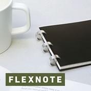 指で押しはめる、手で引き抜くという簡単な操作でページの着脱ができる、ディスクバインド方式のノートFLEXNOTE(フレックスノート)