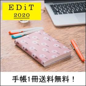 EDiT2020年3月4月始まり販売中