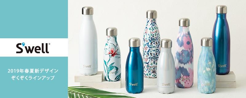 スタイリッシュで機能的な、ニューヨーク発のステンレスボトル「S'well(スウェル)」2019年の春夏デザインが登場