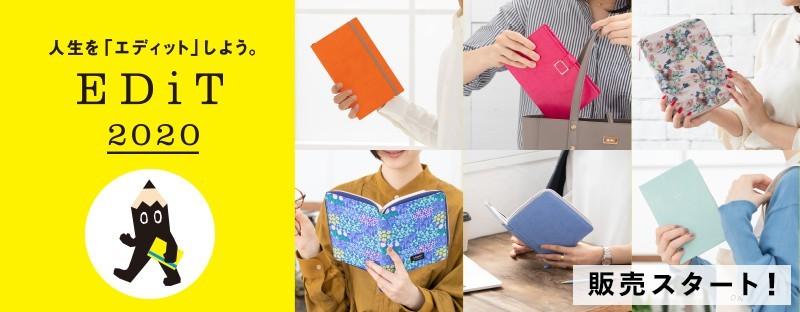 人生をエディットしよう。2020年版EDiT手帳の予約開始どこよりも早くも登場!