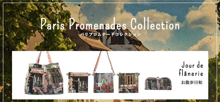 パリ プロムナードコレクション