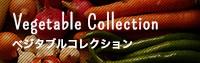 「ベジタブル」コレクション