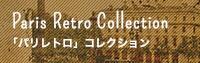 パリレトロコレクション