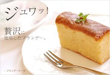 ジュワッとお口に広がる 贅沢に使用したブランデー ブランデーケーキ
