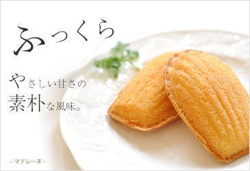 ふっくら、しっとりやさしい甘さの素朴な風味 マドレーヌ