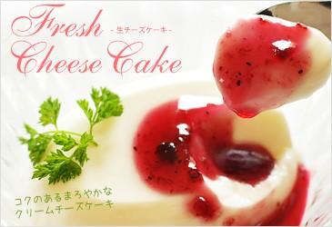コクのあるまろやかなクリームチーズケーキ 生チーズケーキ