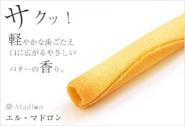 こ笛 エル・マドロン 焼菓子