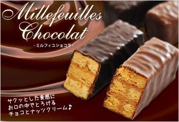 サクッとした食感にお口の中でとろけるチョコとナッツクリーム♪ ミルフィーユショコラ