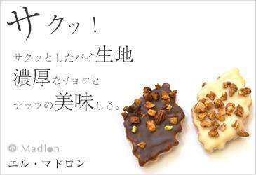 サクッとしたパイ生地に濃厚なチョコとナッツの美味しさ。 プチ・チョコリーフパイ