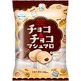 チョコ&チョコマシュマロ(個包装)