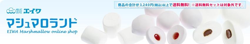 株式会社エイワ マシュマロランド 商品の合計が3240円(税込)以上で送料無料! ※送料無料セットは対象外です。