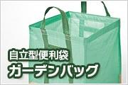 ガーデンバッグ