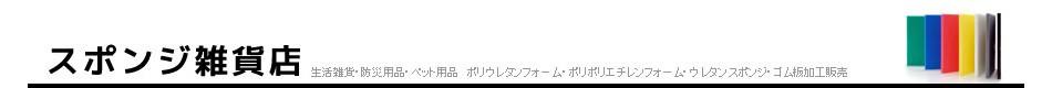 株式会社丸鈴 スポンジ雑貨店ヤフー店