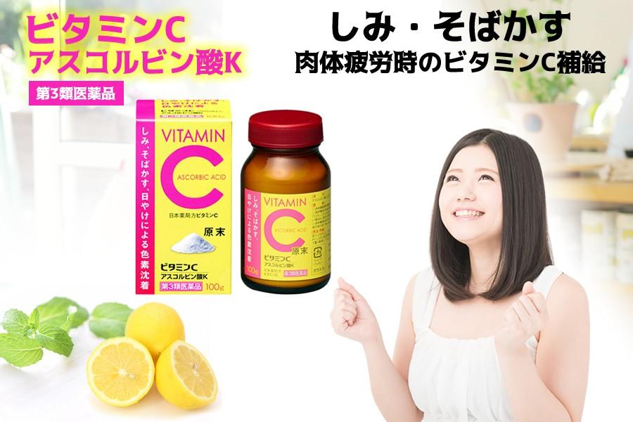 ビタミンCアスコルビン酸