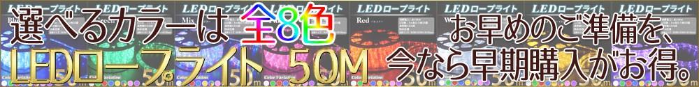 LED イルミネーション ロープライト 50m 高輝度 高耐久
