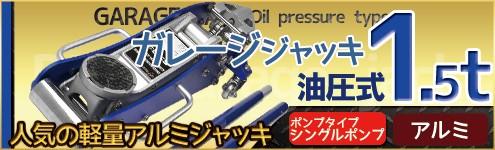 アルミ油圧ガレージジャッキ1.5t