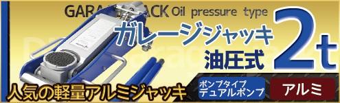 アルミ油圧ガレージジャッキ2トン デュアルポンプ