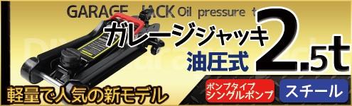 軽量で人気の油圧式ガレージジャッキ