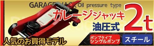 油圧ガレージジャッキ2t赤 お買得モデル