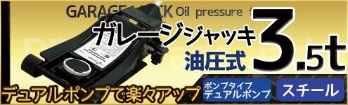 油圧ガレージジャッキ3.5t ハイパワー