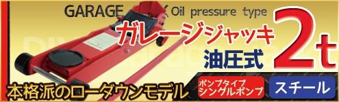 油圧ガレージジャッキ2トン 本格派ローダウンモデル
