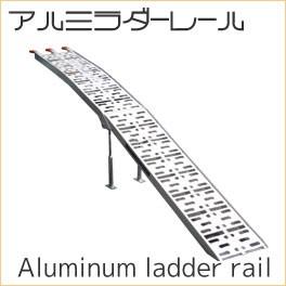 アルミラダー アルミスロープ