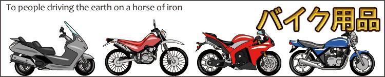 バイク用品色々品揃え!丸美のバイク用品