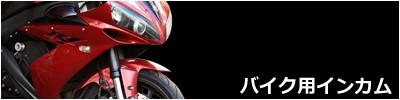 バイク用品インカム
