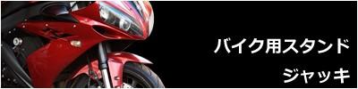 バイク用品スタンドジャッキ