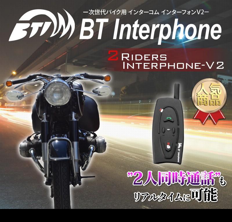バイク用インカム V2 インターコム 2名同時通話 Bluetooth