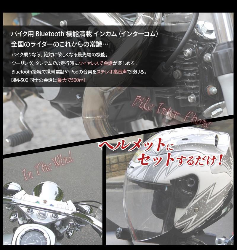バイク用インカム 各部名称 インターコム 2名同時通話 Bluetooth