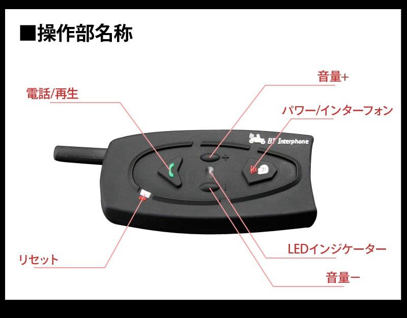 バイク用インカム 未来 インターコム 2名同時通話 Bluetooth