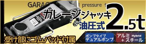 アルミ油圧ガレージジャッキ2.5t