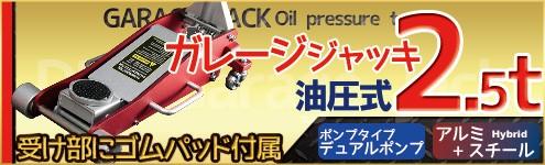 アルミスチール油圧式ガレージジャッキ赤2.5t