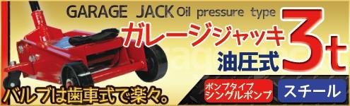 油圧ガレージジャッキ3トン ハイコストパフォーマンス