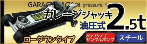 油圧式ガレージジャッキ2.5t ベーシックモデル