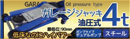 ハイパワー 油圧ガレージジャッキ4トン