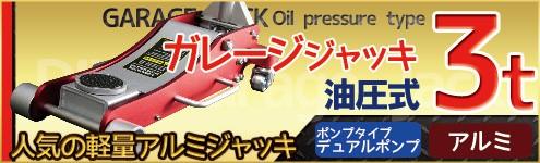 アルミスチール油圧ガレージジャッキ3トン赤