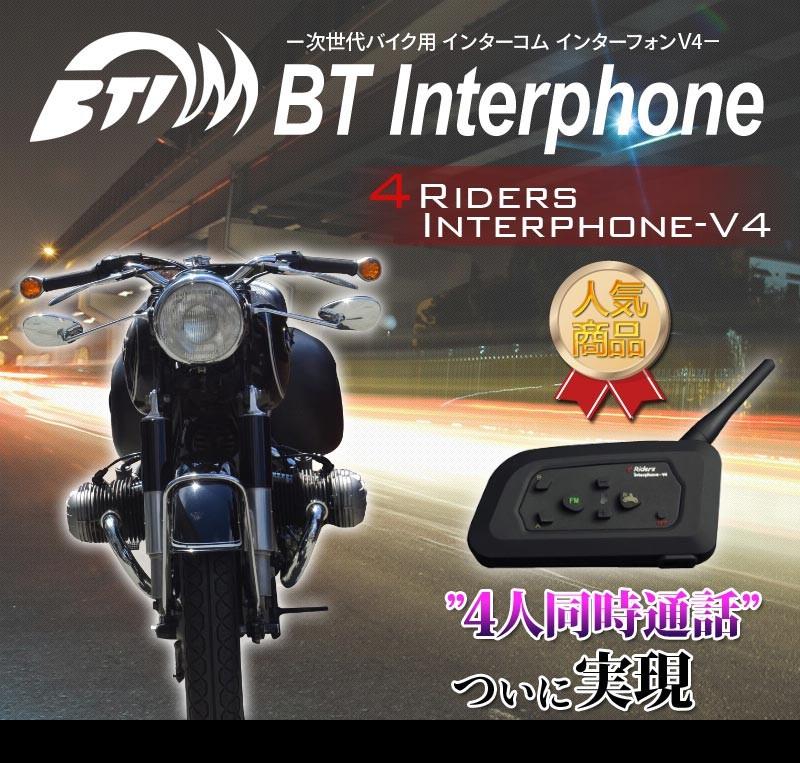 4台同時通話 バイク用インカム 登場!さぁ、搭乗!!どうじょ!