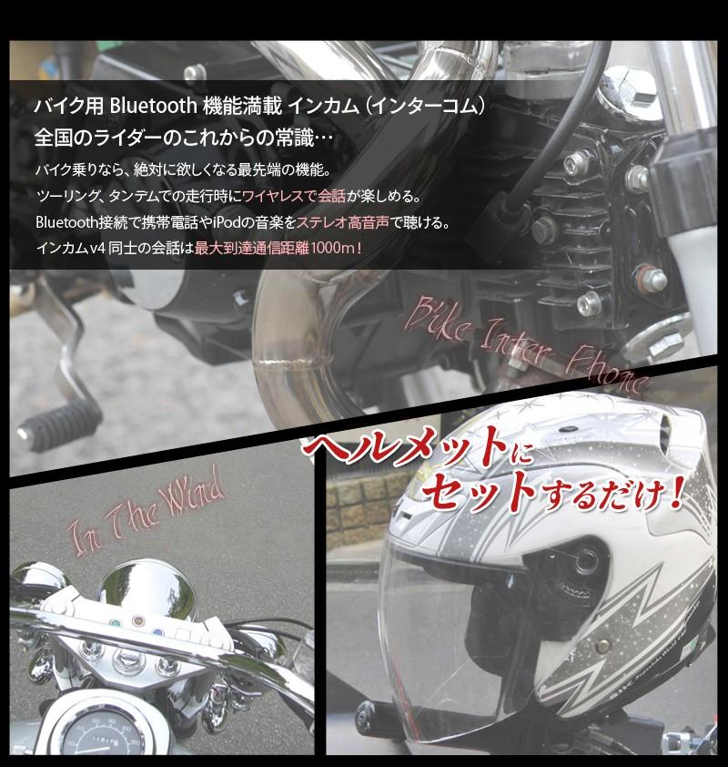 4台同時通話 バイク用インカム 商品オススメポイント