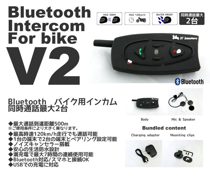 バイク用 インカム(インターコム)2台同時通話