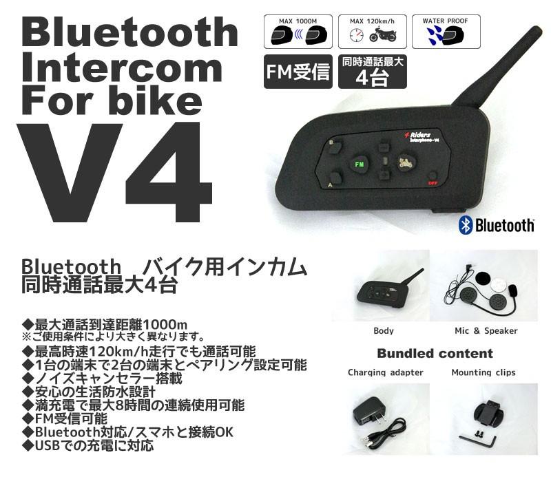 バイク用 インカム(インターコム)4台同時通話