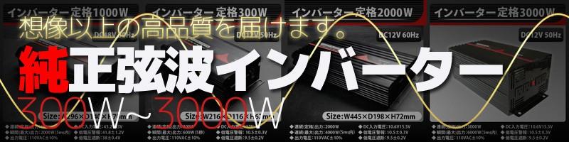 純粋正弦波インバーター300w?5000w