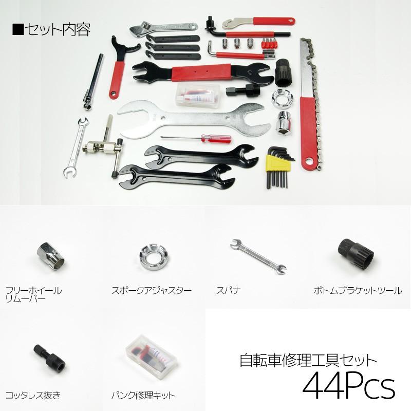 自転車修理工具セット_商品詳細001