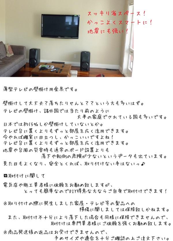 薄型テレビ壁掛け金具商品説明
