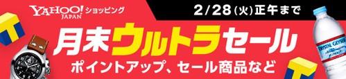 月末ウルトラセール ばびゅーん!と開催中!!