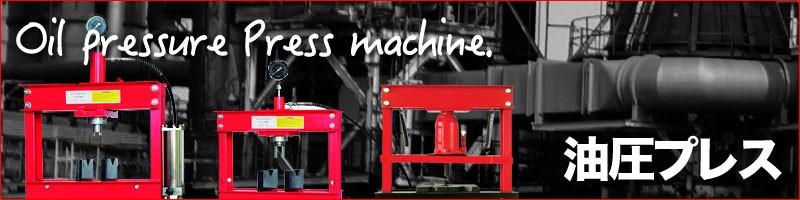 油圧プレス機械 万能