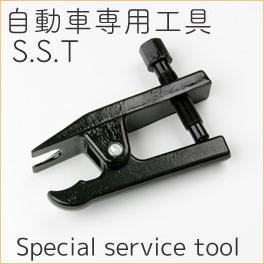 自動車専用工具 SST