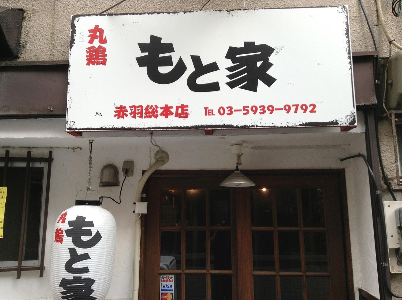 タッカンマリ鍋の専門店