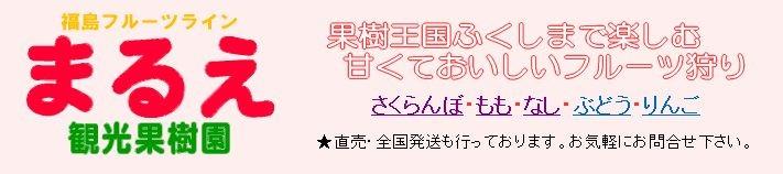 まるえ果樹園 ロゴ